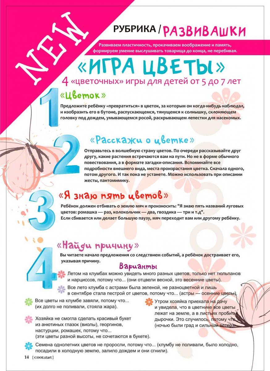 journal3_14