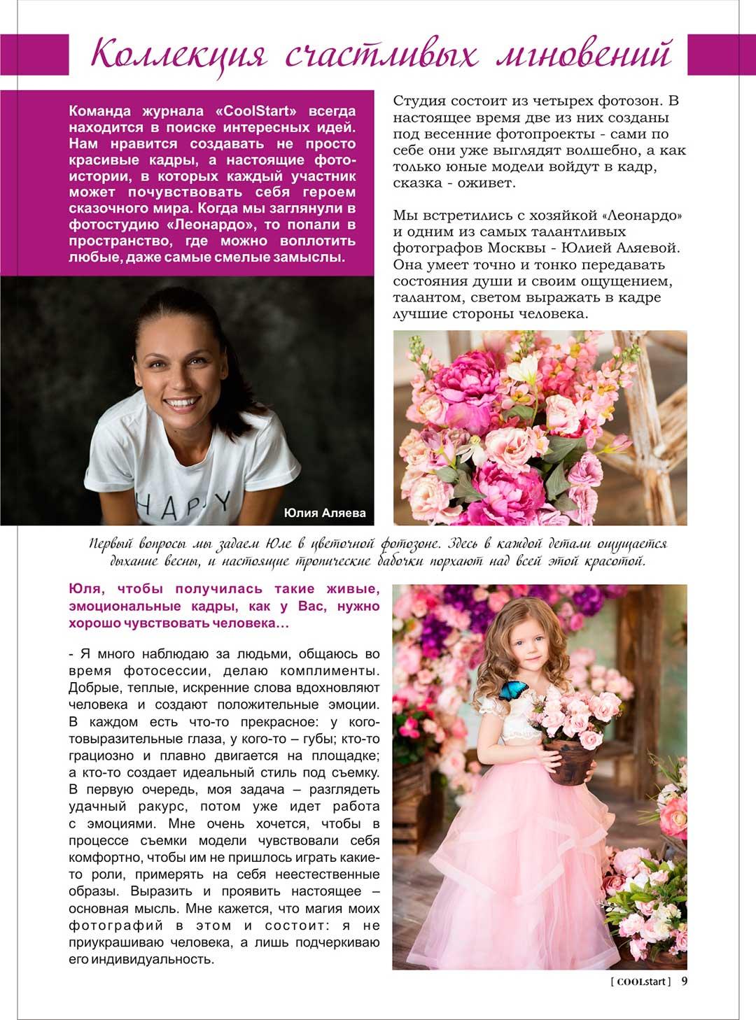 журнал 5 часть 2 стр. 11