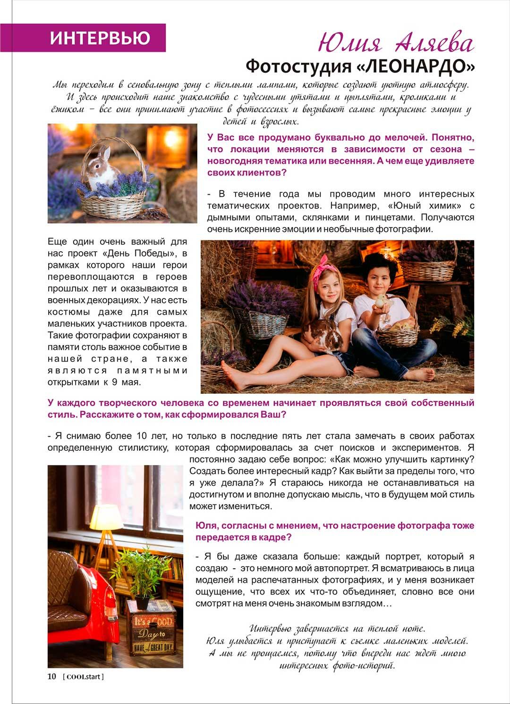 журнал 5 часть 2 стр. 12