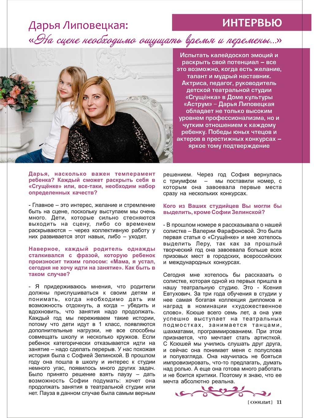 журнал 5 часть 2 стр. 13