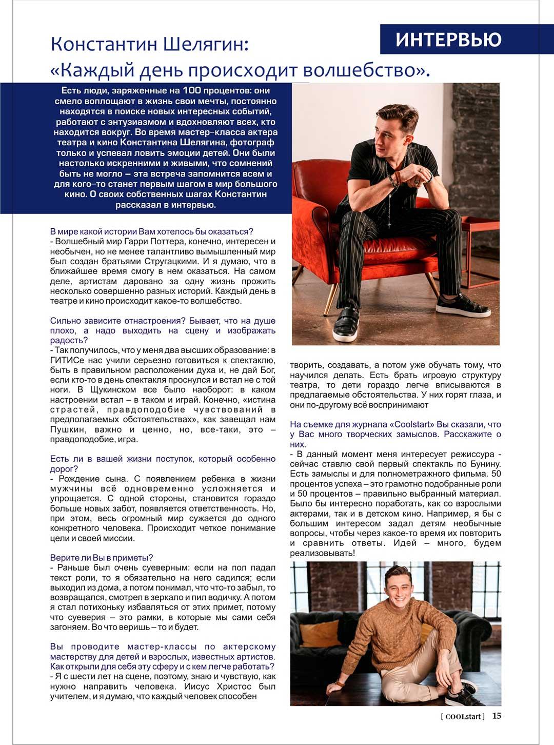 журнал 5 часть 2 стр. 17