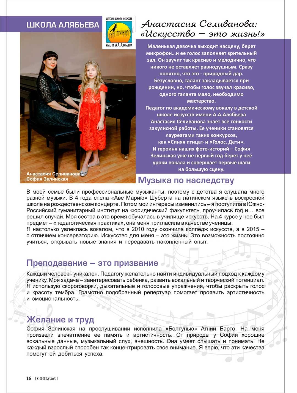 журнал 5 часть 2 стр. 18