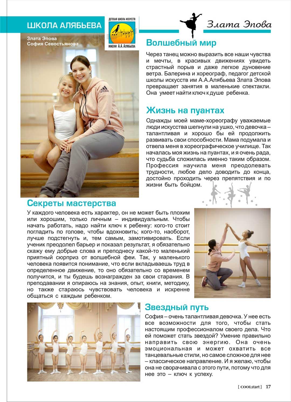 журнал 5 часть 2 стр. 19