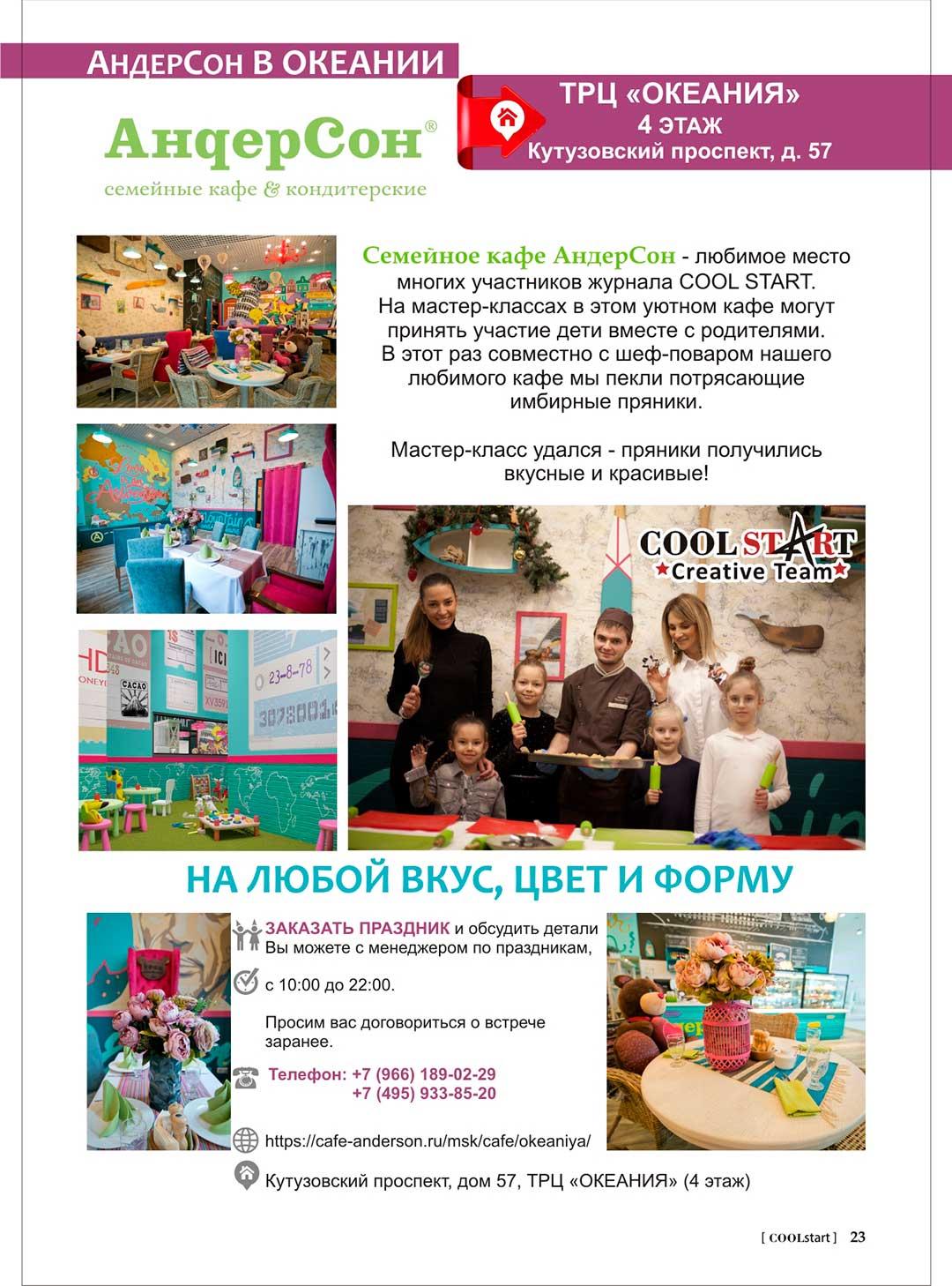 журнал 5 часть 2 стр. 25