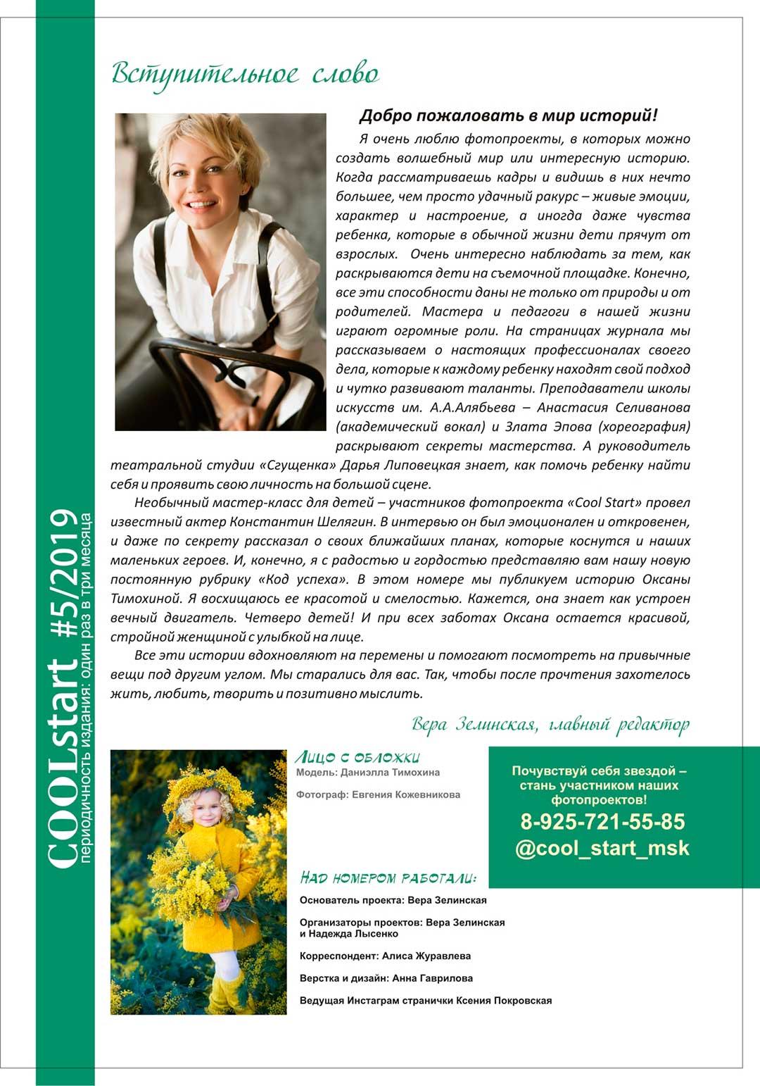 журнал 5 часть 2 стр. 3