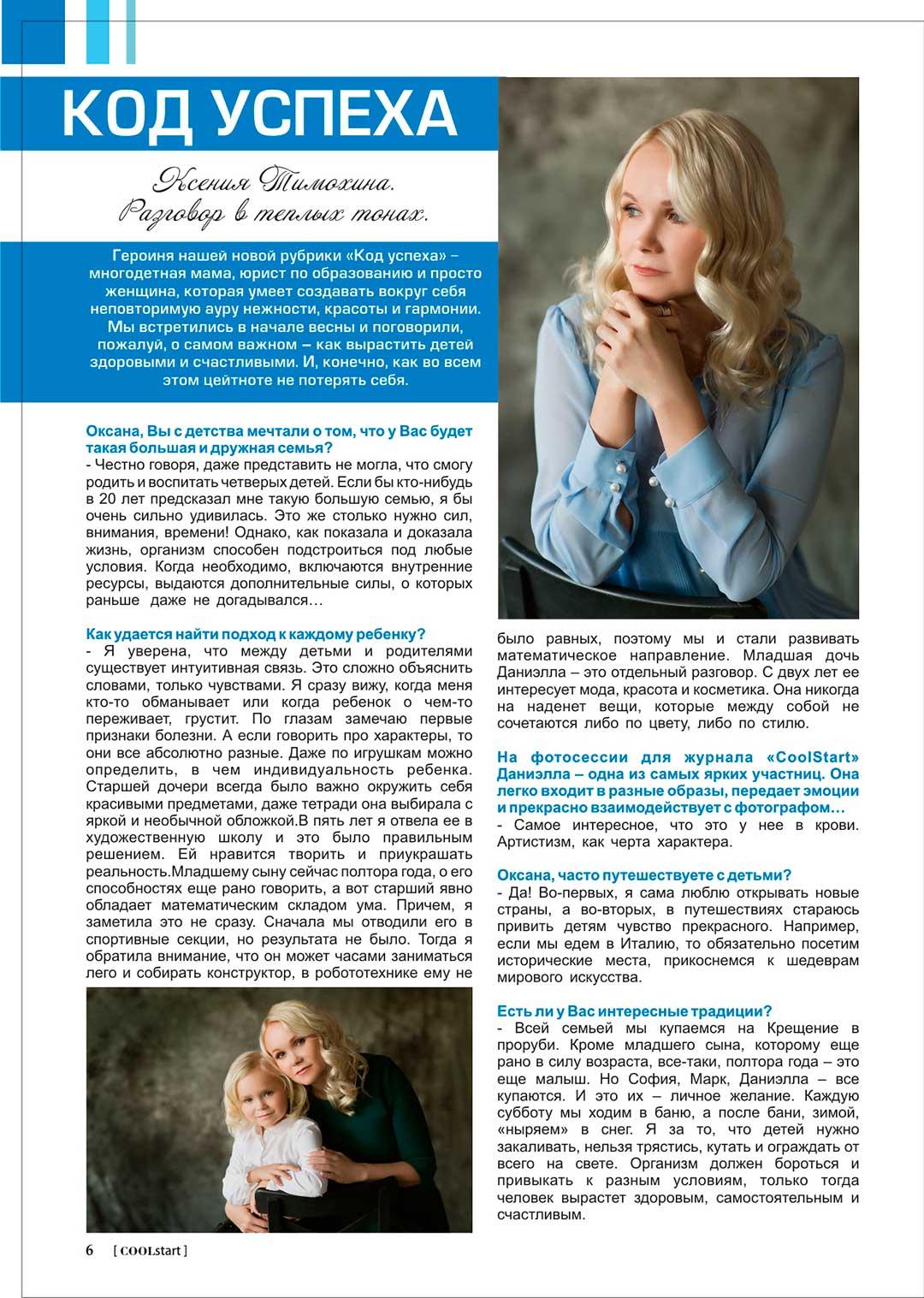 журнал 5 часть 2 стр. 8