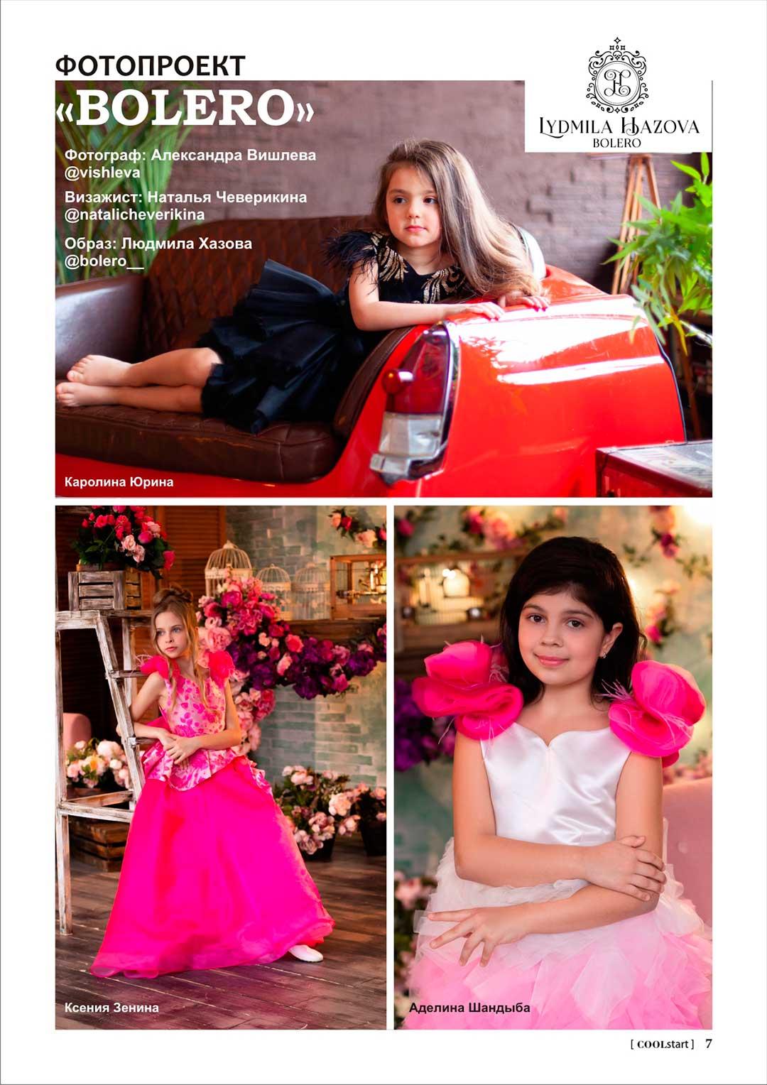 журнал 5 часть 2 стр. 9