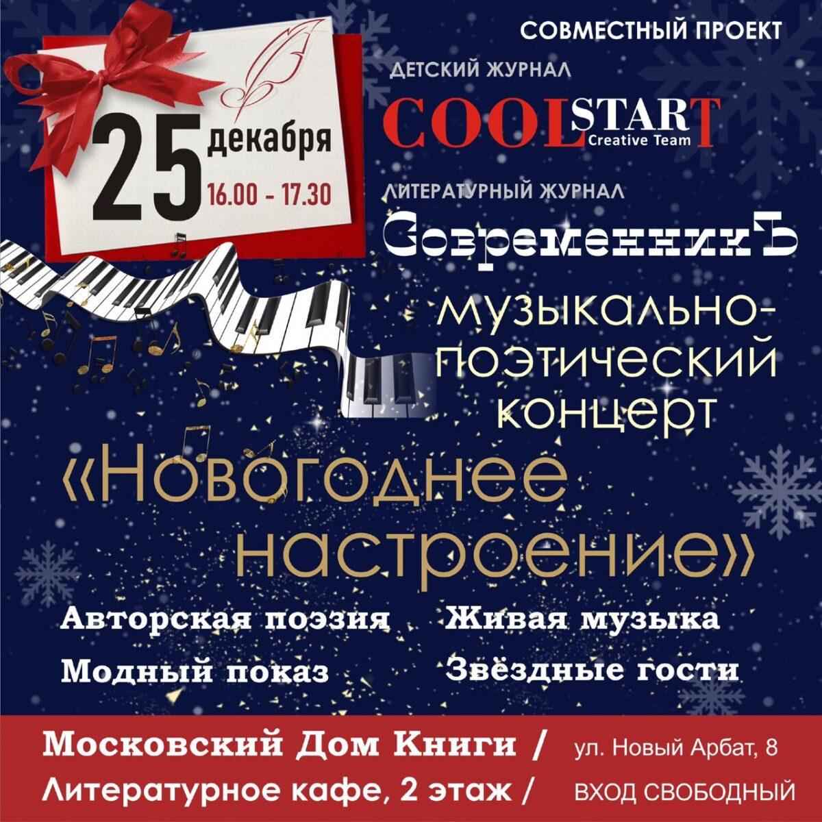 Музыкально-поэтический концерт 25 декабря 2019