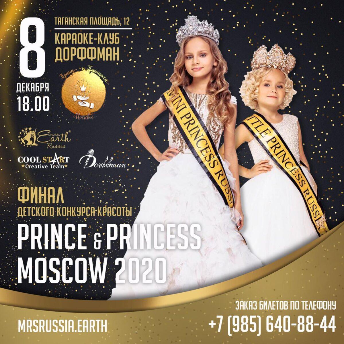 Конкурс «Принц и принцесса Москвы 2020»