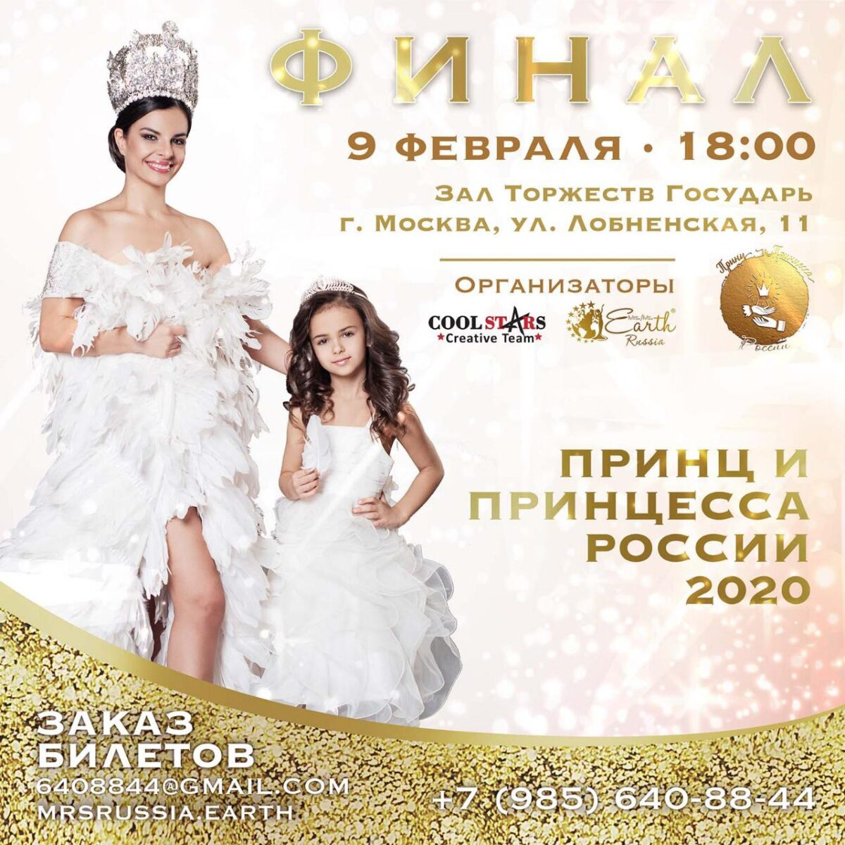 КОНКУРС «ПРИНЦ И ПРИНЦЕССА РОССИИ 2020»