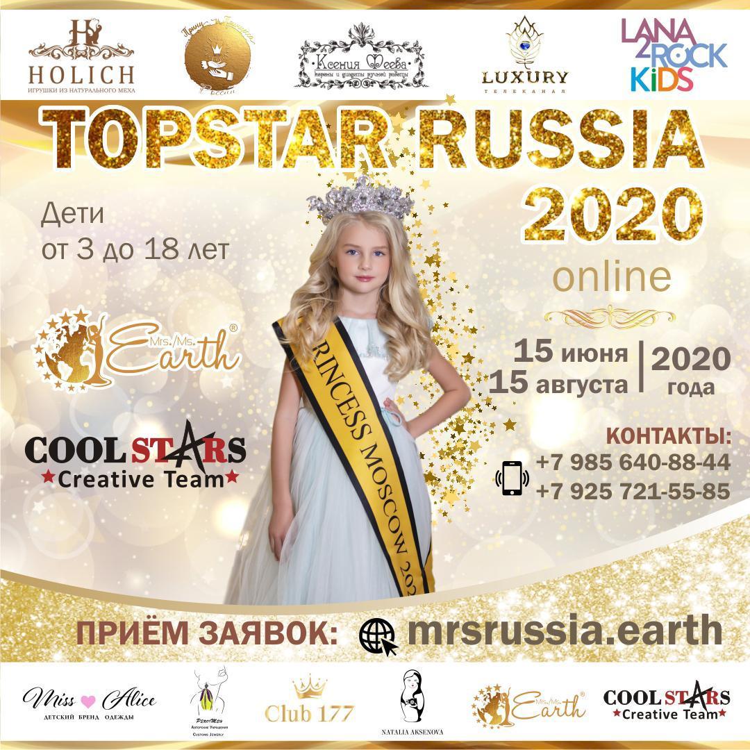 ONLINE конкурс «TopStar 2020»
