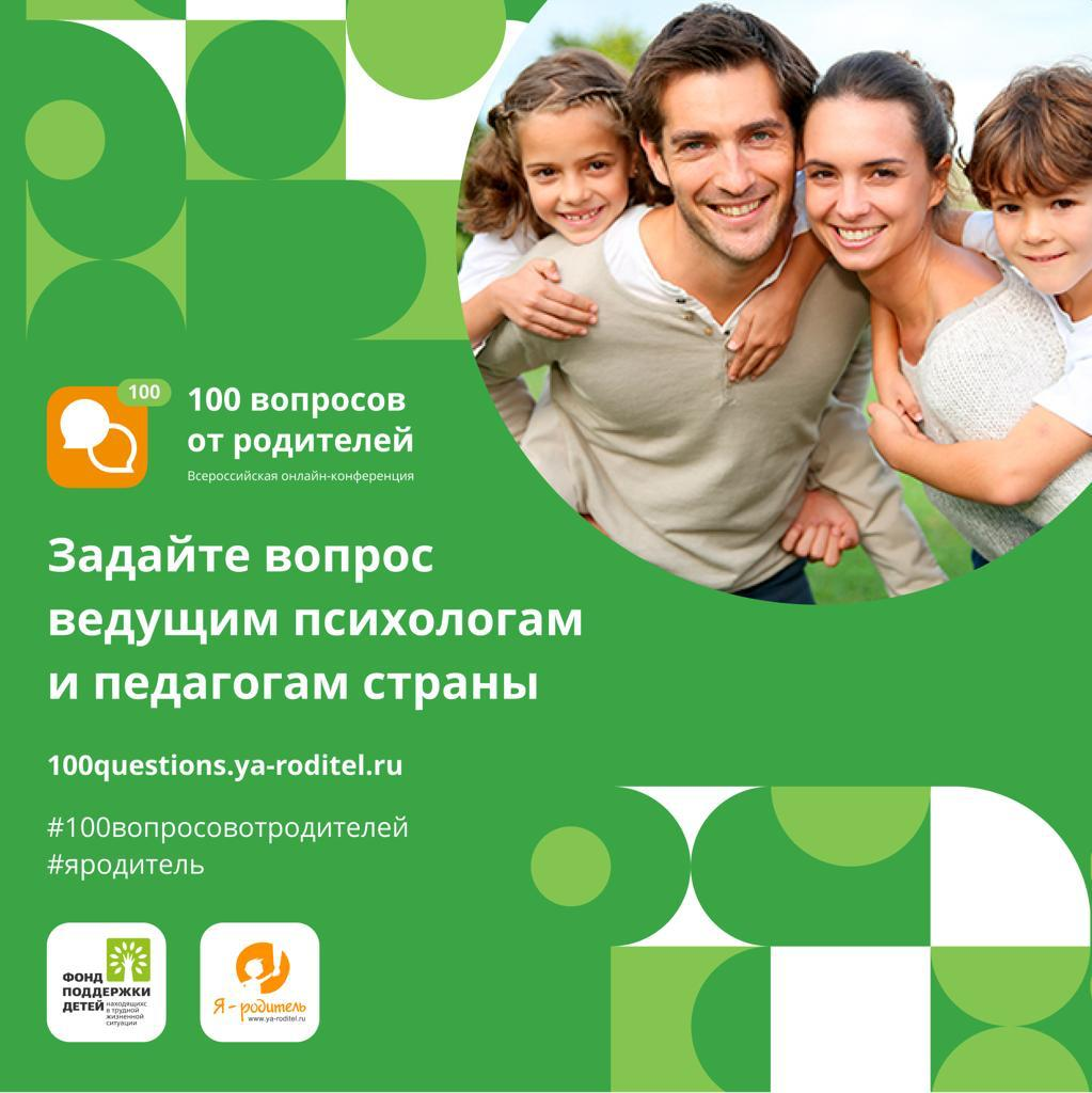 Онлайн-конференция «100 вопросов от родителей»