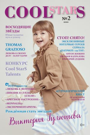 Семейный журнал Coolstars