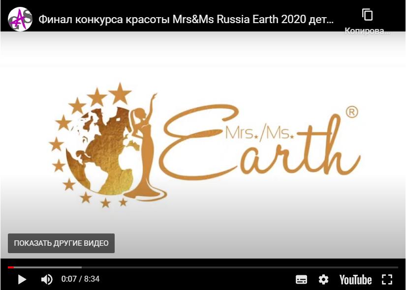Финал конкурса красоты Mrs&Ms Russia Earth 2020 (детская версия)