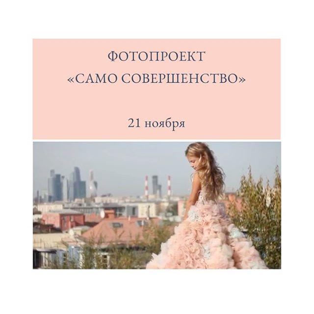 Фотосессия «Само совершенство»