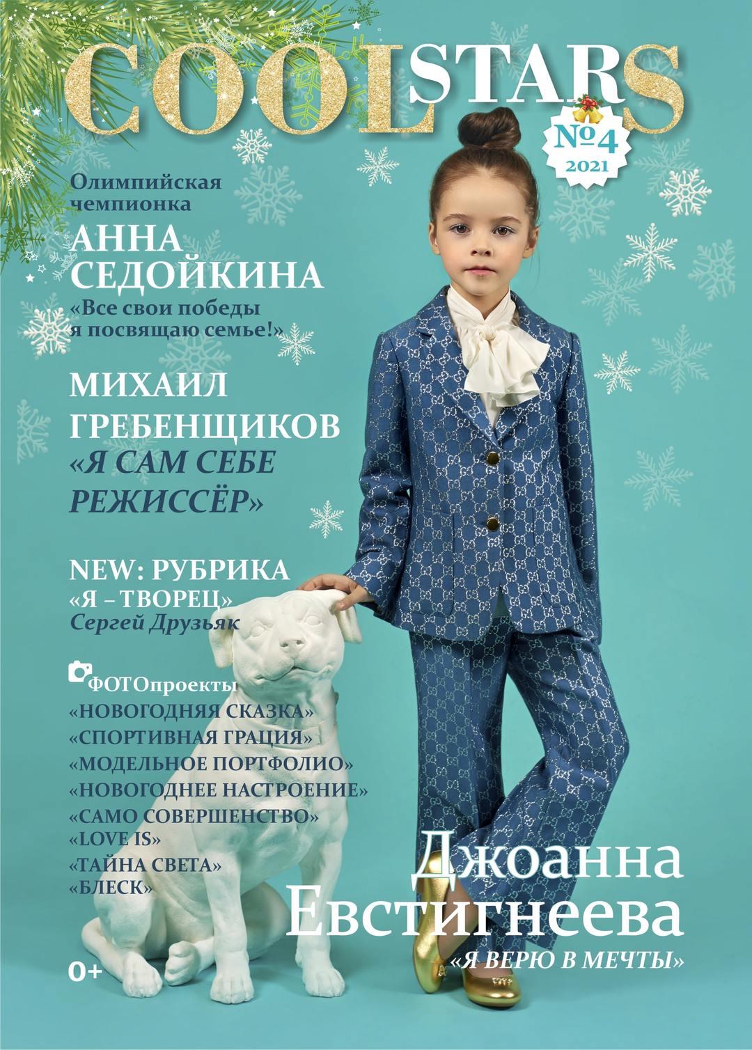 Заказать журнал Coolstars